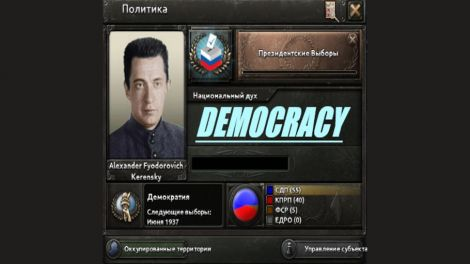 Real Democratic Russia