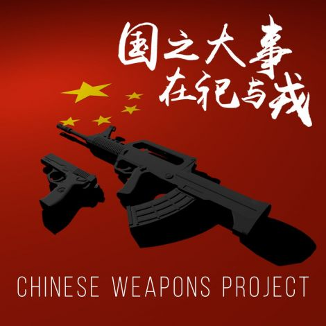 Chinese Weapons Pack (WIP)